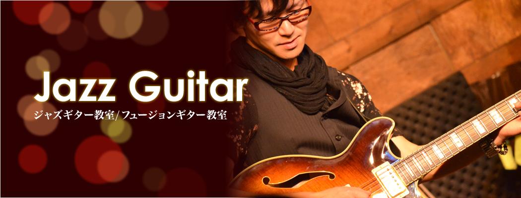 ジャズギター教室 / フュージョンギター教室