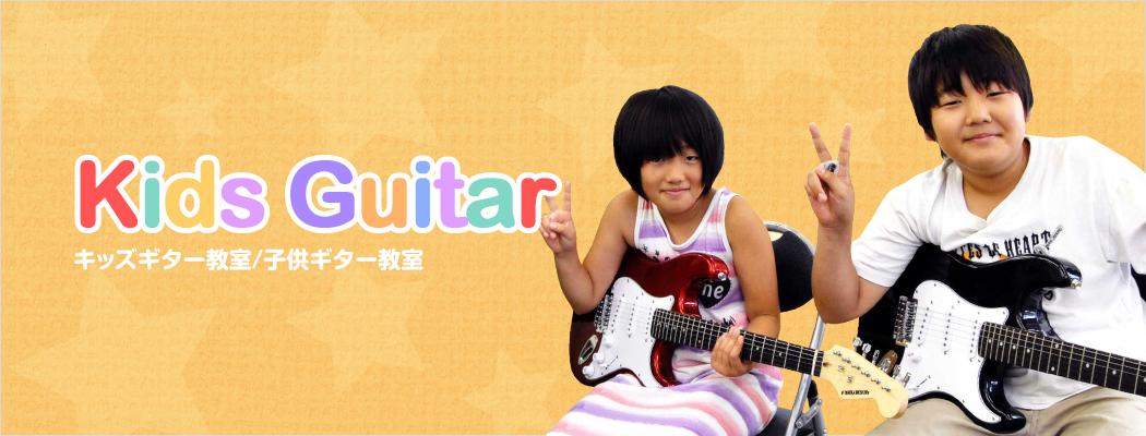 キッズギター教室 / 子供ギター教室